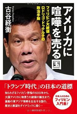 【pickup】【コロナ】フィリピン住んで4年だけどドゥテルテがヤバすぎて来年まで生きてるかわからないんだが