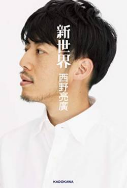西野亮廣「円満退社です。吉本興業とは仲良しです」 →吉本のコメントwwwww