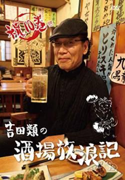 【地獄】上野の居酒屋、限界突破。