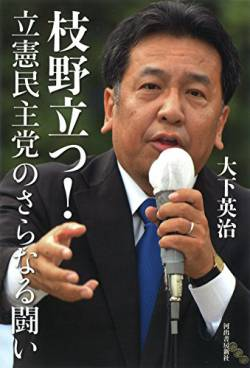 【悲報】 立憲泉議員「韓国の司法はおかしい!抗議します」→立憲支持者からなぜか叩かれてしまう