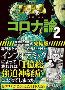 【地獄】長野県小布施町の公式キャラクターが暴走。「コロナは茶番」