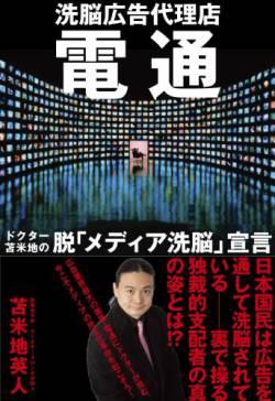 【速報】東京五輪ゴリ押しの元凶、ついに逝く。