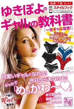ゆきぽよさん 手つき ふーん 隠語 ポンプに関連した画像-01