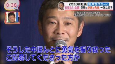 【pickup】【悲報】ZOZO前澤お見合い企画に応募した女さん、ガチで正体を表す