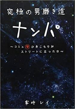 キッツイ なんぱ駅 マスク 悲報 陽キャこええナンパ男きっつに関連した画像-01