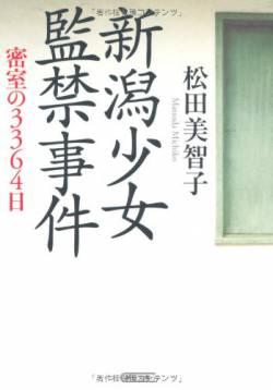 新潟少女監禁事件の元受刑者、病気で亡くなっていた