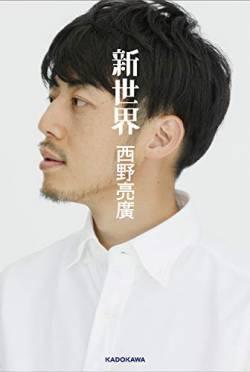 【pickup】【啞然】西野亮廣さん、一般女性に対するヤバすぎる言動が発覚し無事炎上。