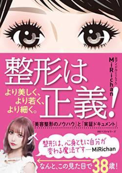 【悲報】女優さん、鼻整形後に壊死。