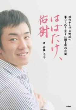 【画像】斎藤佑樹、田中マー君について聞かれブチギレ