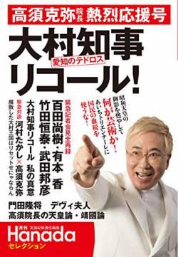 【悲報】高須克弥、リコール署名偽造問題でガチで逮捕されそう
