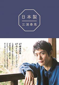 【悲報】三浦春馬の父親、亡くなっていた