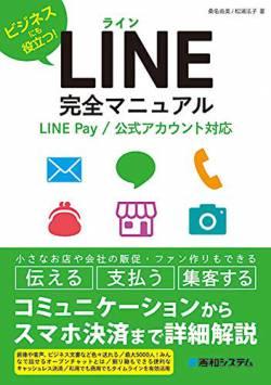 【pickup】【速報】 LINE、死亡確認。