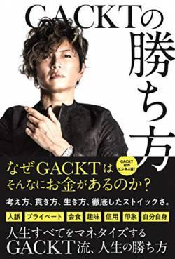 【速報】GACKTの同級生、緊急暴露。