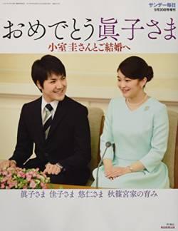 秋篠宮 月日 沈黙 陛下 天皇皇后両陛下に関連した画像-01