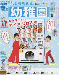 金澤有希 杉浦 ぐうかわ うそつけ 幼稚園児に関連した画像-01