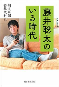 【悲報】藤井聡太、年度最後の対局で勝利してしまい、連勝賞逃す