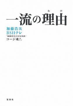 【速報】加藤浩次、緊急発表。