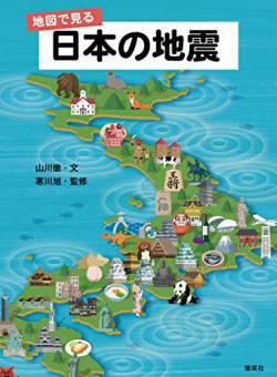 【速報】地震さん、クリティカルヒットやらかす。