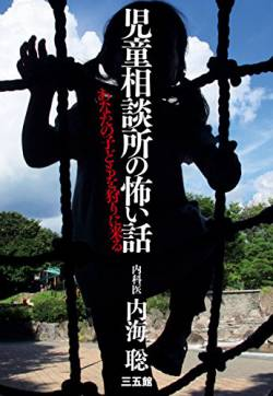 碇 男児 ささぐり 親族 福岡洗脳餓死事件に関連した画像-01