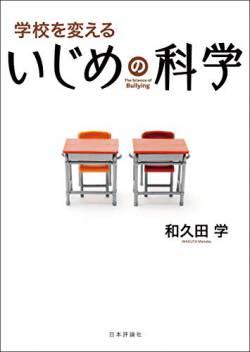 【pickup】【緊急】旭川14歳イジメ自殺の加害者、ガチで特定され始めてしまう。