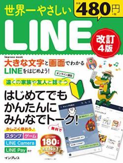 【pickup】【緊急】LINE、終了のお知らせ。