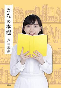 【速報】芦田愛菜さん、重大発表。