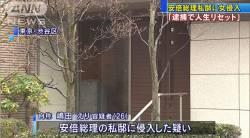 【pickup】【悲報】首相官邸侵入したアサシン女さんの正体wwwwwww