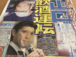 【pickup】【緊急】山口達也元メンバーさん、電撃復帰。