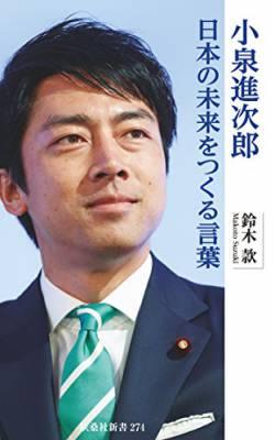 【pickup】【悲報】小泉進次郎、滝川クリステルとは別のアナウンサーと三股不倫だった。妊娠から仕方なく結婚