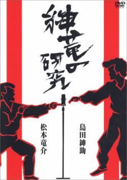 【pickup】【胸糞注意】島田紳助が小林麻耶を追い込んで破壊するまでの手口がヤバすぎると話題に
