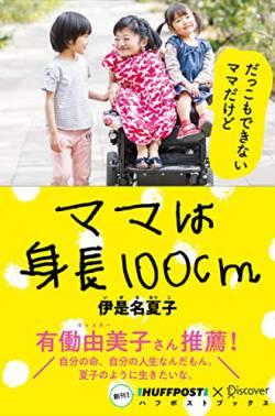 【pickup】【速報】伊是名夏子、決定的証拠を抹消するも公開されて無事死亡。