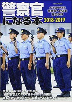 巡査 交番 年収wwwwwwwwwwwwwwwwwwwwwwww 警部補 巡査部長に関連した画像-01