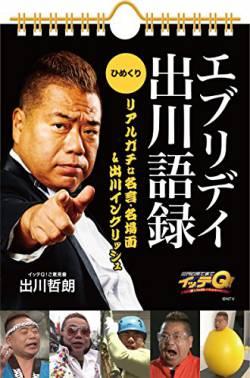【pickup】【終了】出川哲郎、次々と証拠が出てきて完全に詰む。