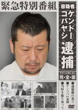 【悲報】漫画芸人、ケンドーコバヤシさんにわかだった。