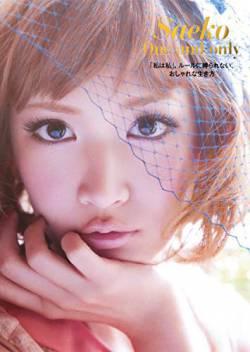 【暴露】紗栄子、ガチのマジで終了のお知らせ。