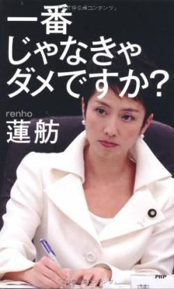 蓮舫「三原じゅん子副大臣が30分遅刻!」野党発狂で5時間審議ストップ →正式に手続きしてた。
