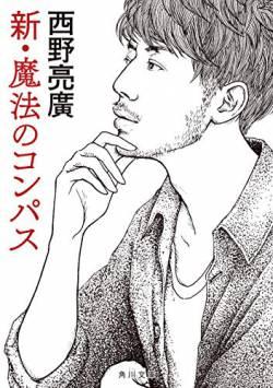 キングコング 梶原雄太 キンコン西野 相方 毎週キングコングに関連した画像-01