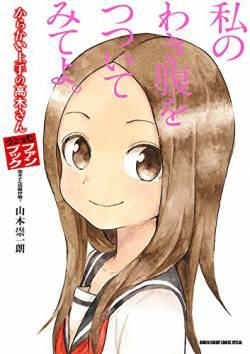 【悲報】『からかい上手の高木さん』のパクり漫画、流石に多すぎる説。