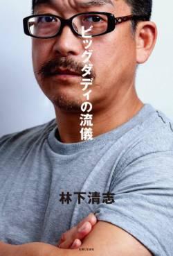 ガーン ビッグダディ家 オープニング 椎木里佳 量産型やんに関連した画像-01