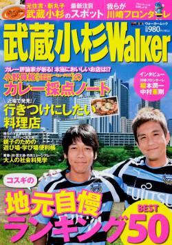 福田紀彦市長 多摩川 高層階移設 タワマン武蔵小杉住民 タワマンに関連した画像-01