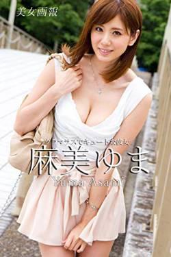 【画像】元セクシー女優、麻美ゆまさん(38)の変わり果てた姿がこちら