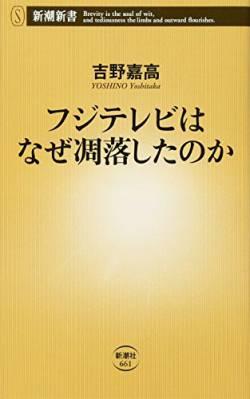 兼任 金光修フジ 金光氏 年月 金光修氏就任に関連した画像-01