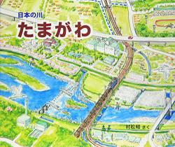 【pickup】【緊急】多摩川で地獄絵図。