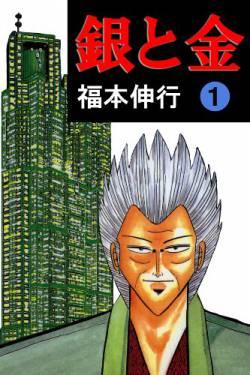 福本 蔵前 ポーカー 金銀 ボンボンに関連した画像-01