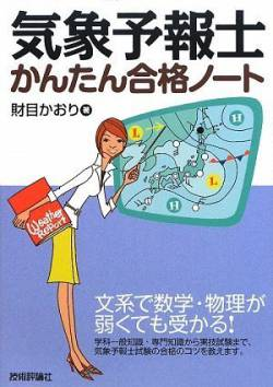 【画像】NHK、女性気象予報士を使い視聴者サービスをする