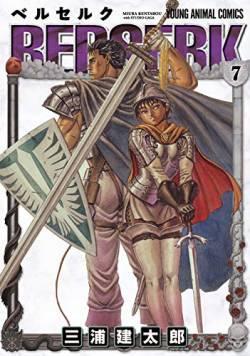 【悲報】漫画家「ベルセルク作者が死んだのは読者が漫画家に休載をゆるさないせいだぞ」