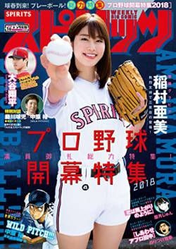 【pickup】【神スイング】稲村亜美さん、越えてはいけないラインを見せつけていく