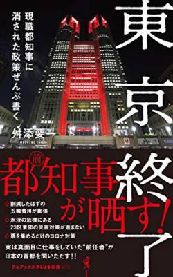 都民 改札 困惑 娯楽 百貨店に関連した画像-01