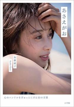 年商 出水麻衣アナ 週刊文春 カトパン 慶応大学に関連した画像-01