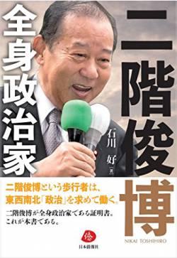 文春砲 献金 ネトウヨ 月日 自民党に関連した画像-01